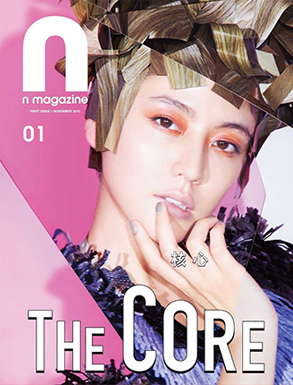 『N magazine Vol.1 THE CORE issue』-編集者の自腹ワンコイン広告