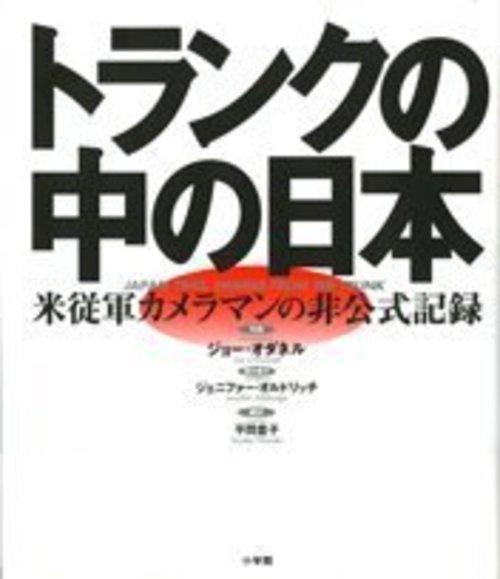 トランクの中の日本―米従軍 ... : 世界史 人物 一覧 : すべての講義